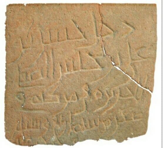 Mudia, esposta l'Epigrafe araba